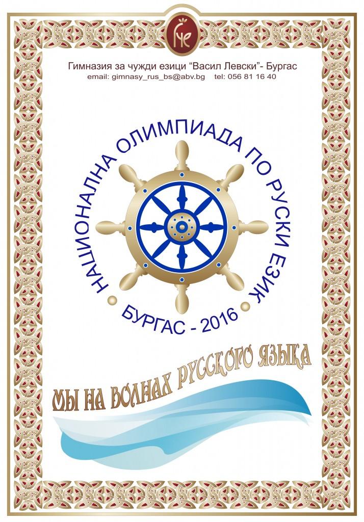 лого олимпиада - заглавна страница