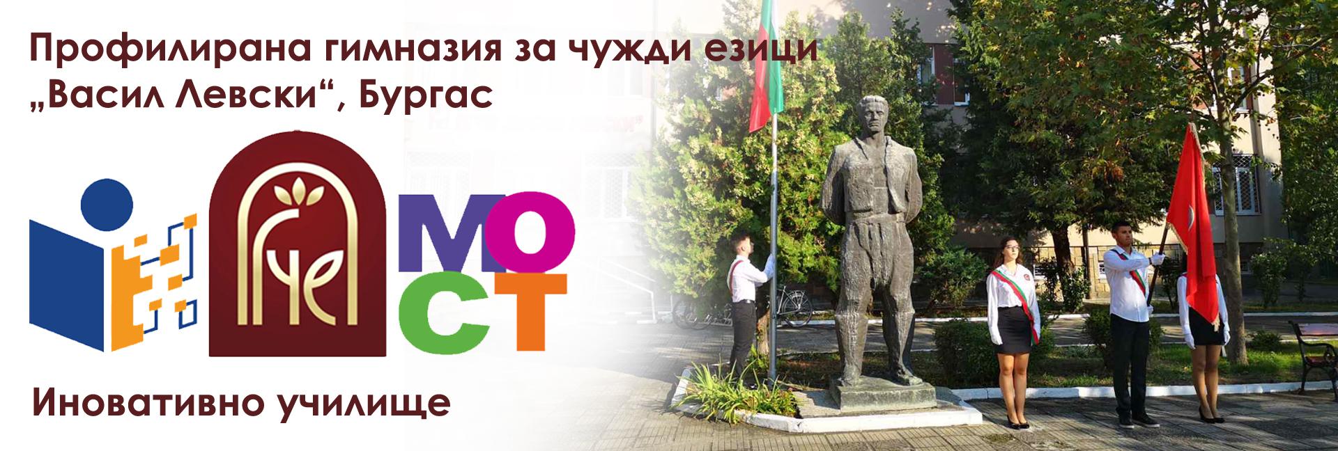 """Профилирана гимназия за чужди езици """"Васил Левски"""""""
